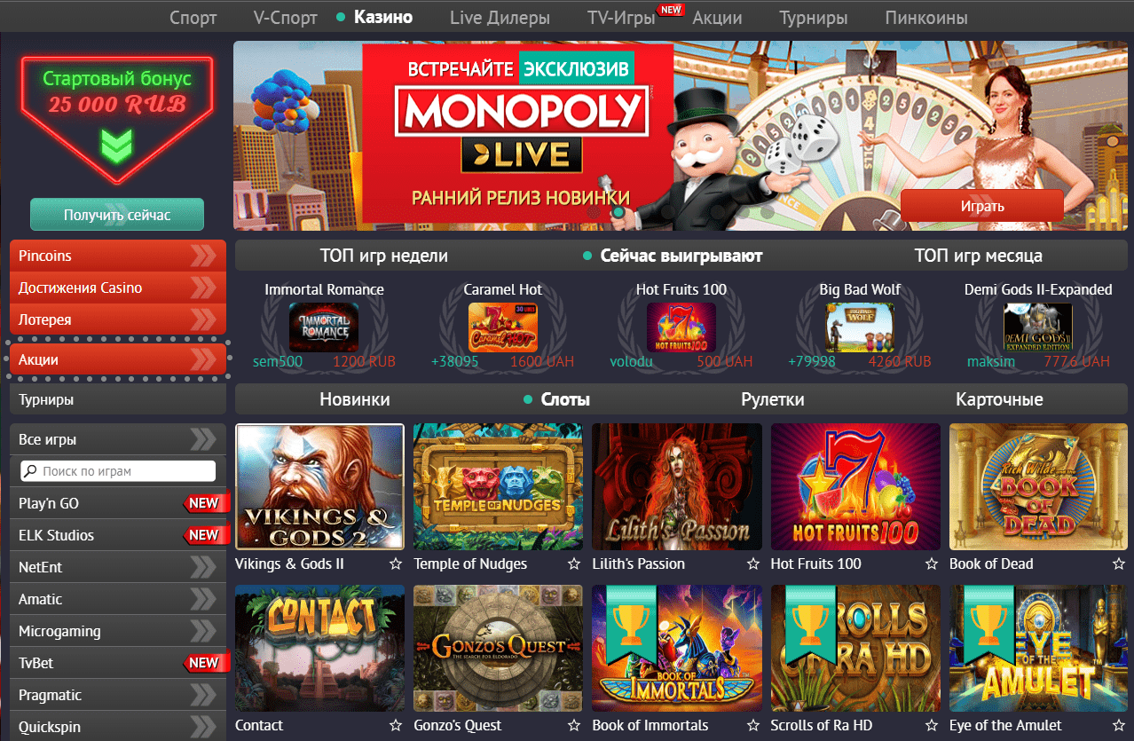 https www pin up casino ru